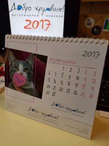 Добро хрумване календар 2017